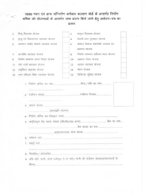 UP Shadi Anudan Form PDF